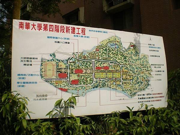 南華大學 32.JPG