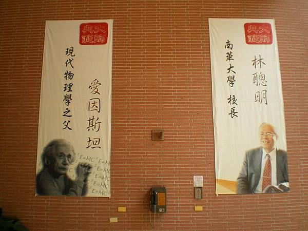 南華大學 33.JPG