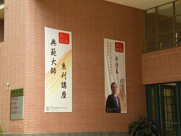 南華大學 36.JPG