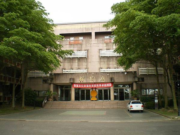 南華大學 55.JPG