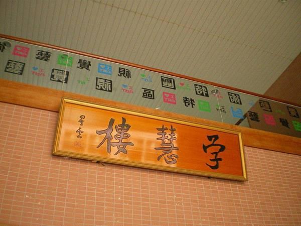 南華大學 61.JPG