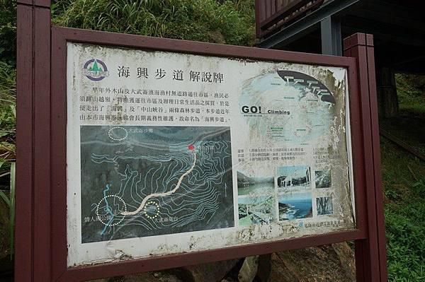 海興步道 01.JPG