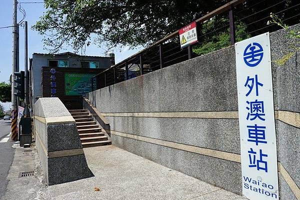 外澳車站 02.jpg