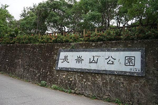 美崙山公園 01.jpg