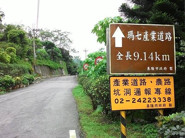 瑪七產業道路 02.jpg