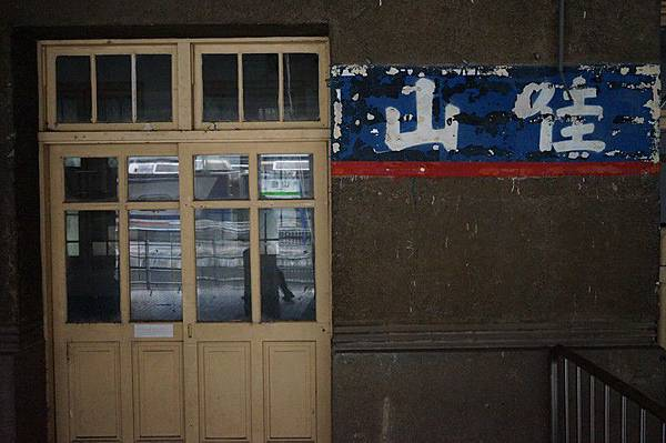 山佳車站 10.jpg