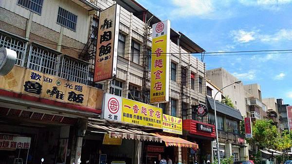 一香麵食店 05.jpg