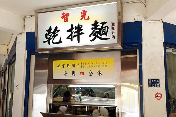 智光乾拌麵基隆分店 01.jpg