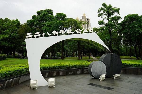 228和平紀念公園 01.jpg