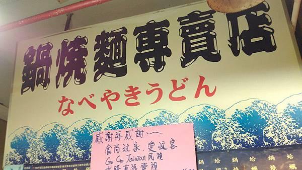 仁愛市場阿湯哥鍋燒麵 01.jpg