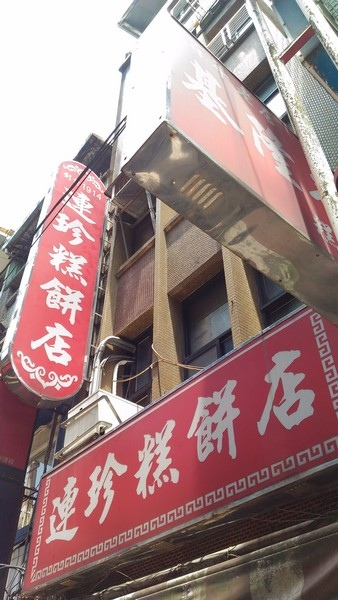 連珍糕餅店 02.jpg