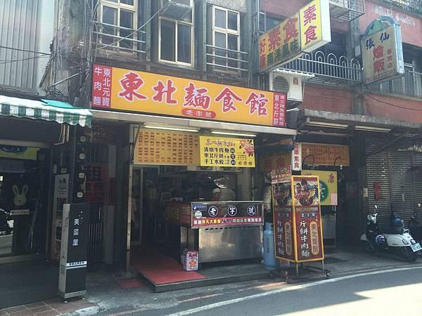 基隆東北麵食館 10.jpg