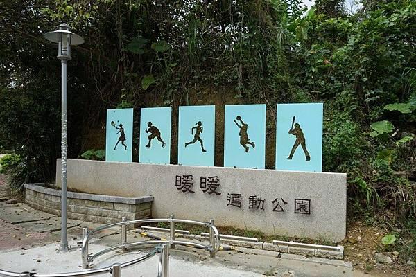 暖暖運動公園 15.jpg