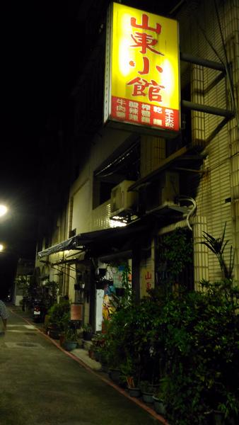 基隆山東小館 05.jpg
