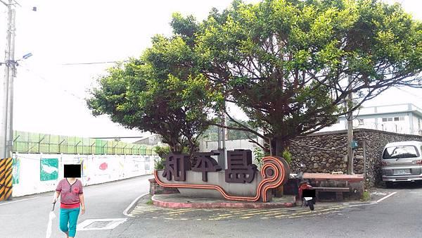和平島街景 50.jpg
