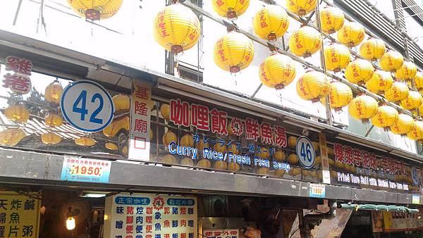 基隆廟口(46)阿珠咖哩飯鮮魚湯 02.jpg