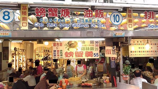 基隆廟口(10)螃蟹羹油飯 01.jpg