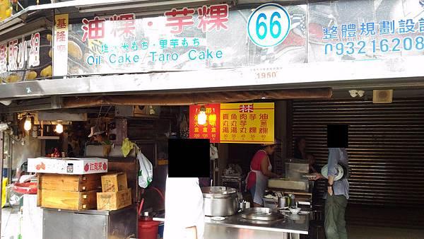 基隆廟口(66)林記油粿芋粿 05.jpg