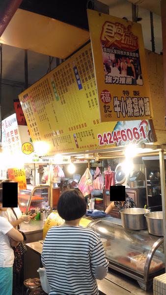 仁愛市場(A35)福記小吃 06.jpg