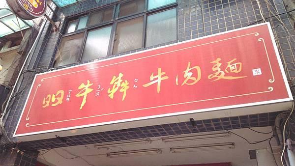 昍牛犇牛肉麵 01.jpg