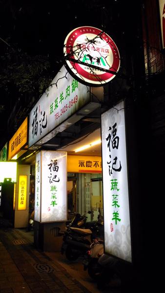 基隆福記蔬菜羊肉鍋 01.jpg