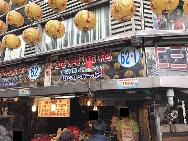 基隆廟口(62-1)金興蔴粩 01.jpg