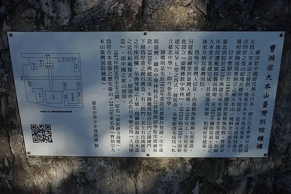 曹洞宗大本山台灣別院鐘樓 02.jpg