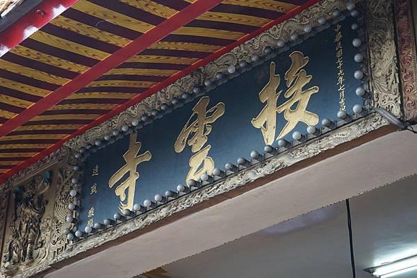 板橋接雲寺 15.jpg