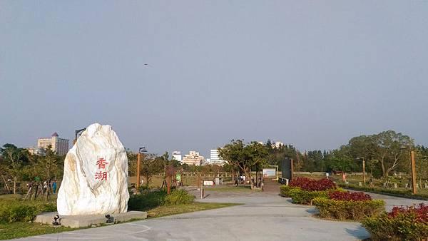 香湖公園 01.jpg