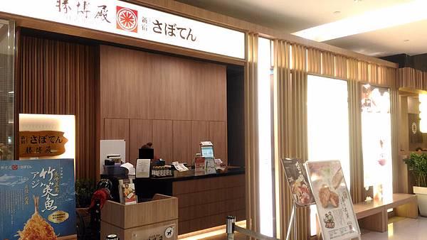 勝博殿夢時代店 03.jpg