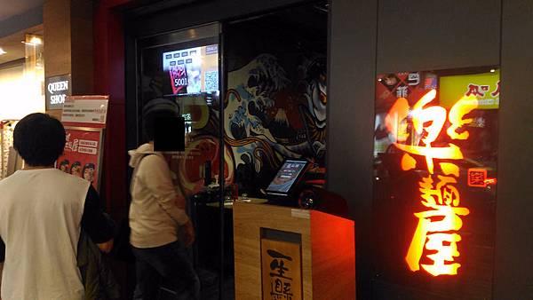 樂麵屋西門店 02.jpg