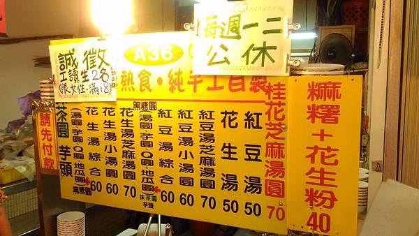 A36 仁愛刨冰果汁店 03.jpg