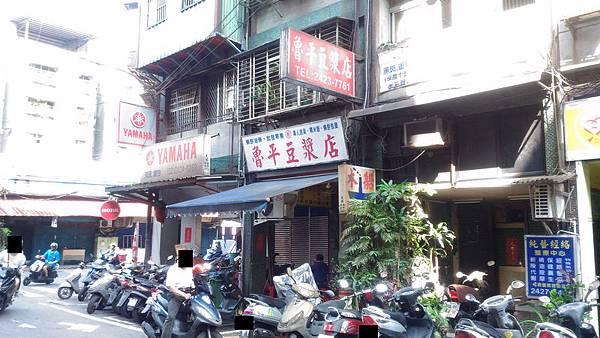 魯平豆漿店 01.jpg