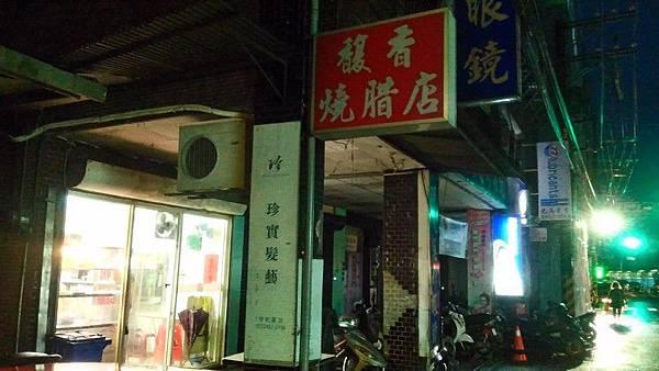 基隆馥香燒臘店 07.jpg