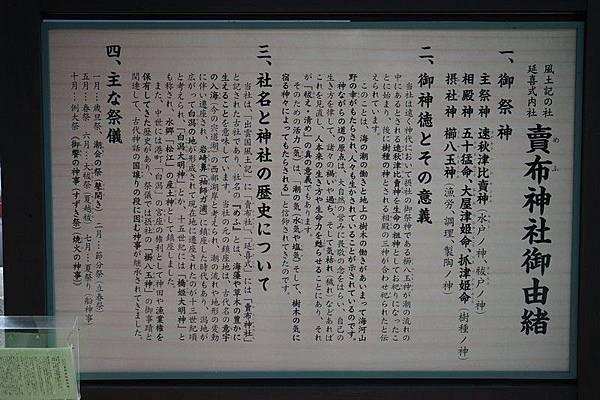 205 松江賣布神社 04.jpg