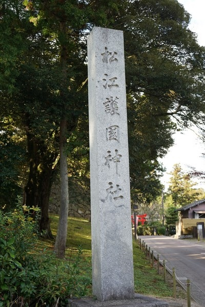 207 松江護國神社 02.jpg