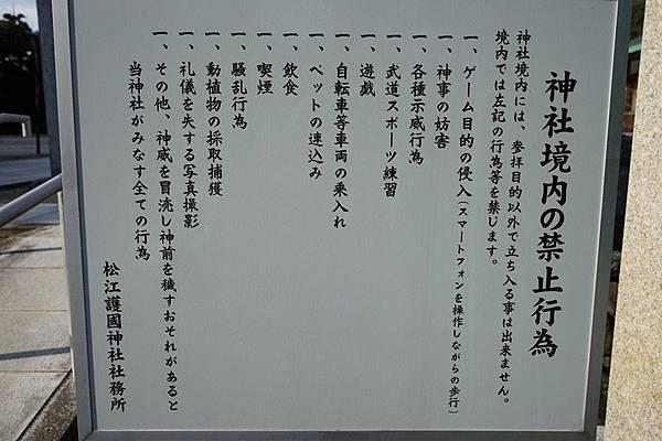 207 松江護國神社 05.jpg