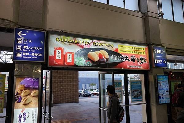 213 JR米子車站 07.jpg