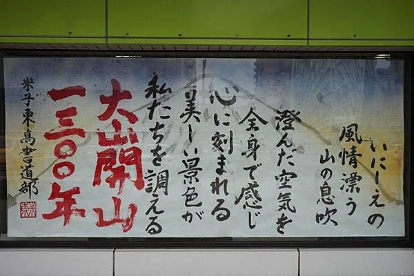 213 JR米子車站 19.jpg