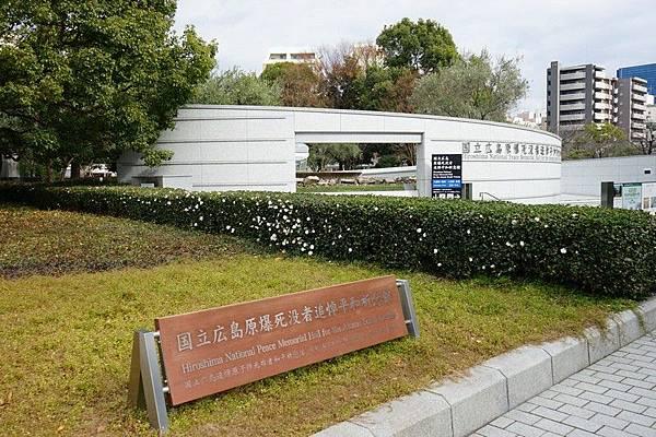 905 國立廣島原爆死没者追悼平和祈念館 01.jpg