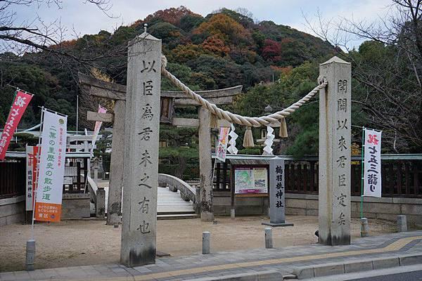912 廣島鶴羽根神社 01.jpg