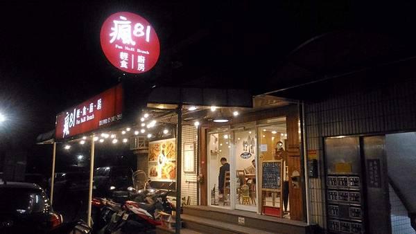 瘋81輕食廚房 01.jpg