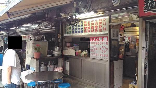 中船市場132燴飯 01.jpg