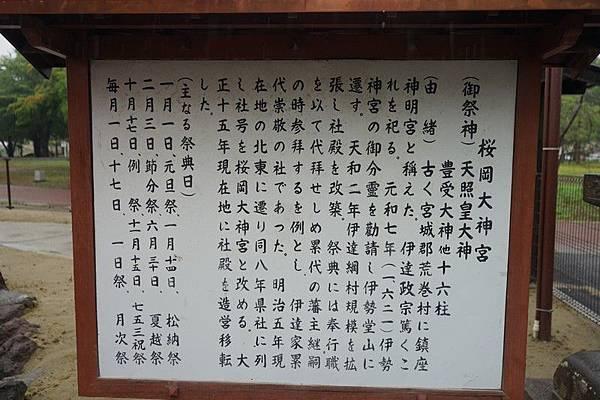 B04 櫻岡大神宮 04.jpg
