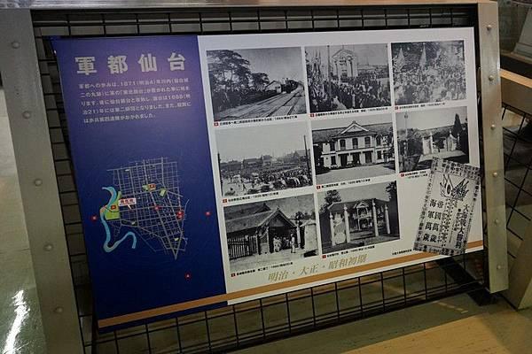 B05 仙台市戰災復興紀念館 06.jpg