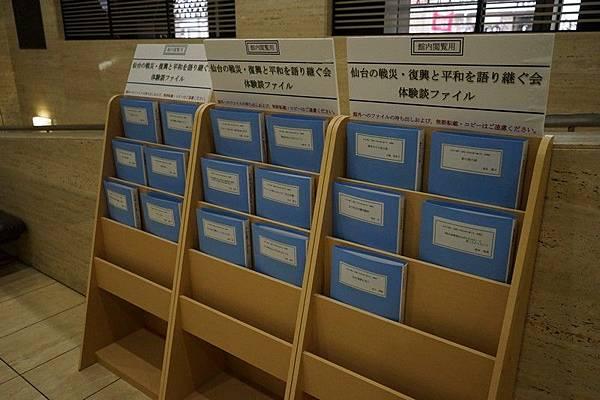 B05 仙台市戰災復興紀念館 39.jpg