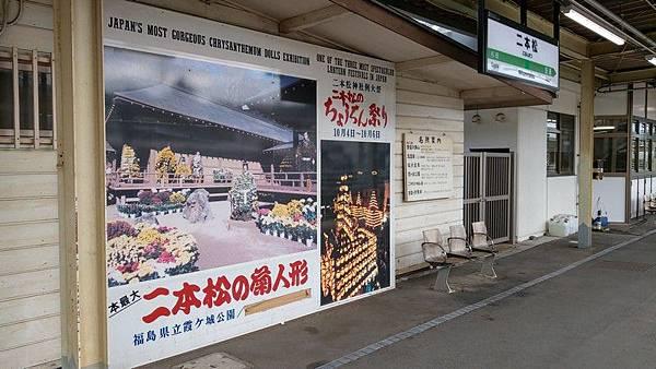 D02 JR二本松站 03.jpg