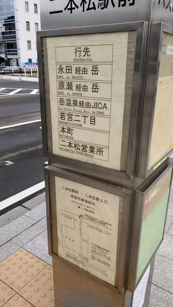 D02 JR二本松站 15.jpg
