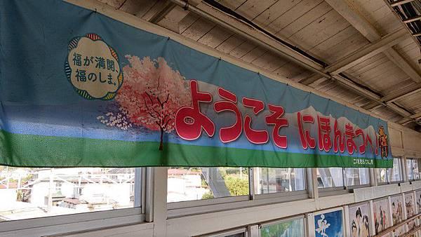 D02 JR二本松站 23.jpg