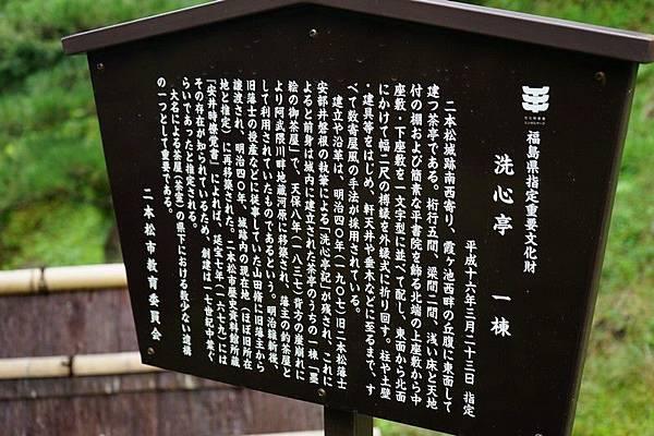 D05 二本松城跡 97.jpg